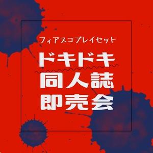 フィアスコプレイセット「ドキドキ同人誌即売会」