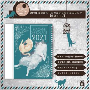 ★20%OFF★2021年はがね&しろがねオリジナルカレンダー【卓上タイプ】