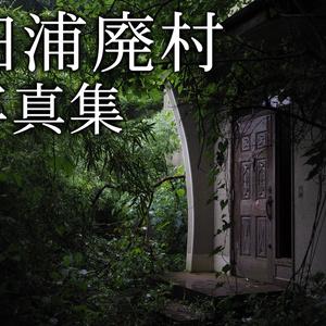 【無料配布】田浦廃村・田浦集落探訪記【廃墟写真集】