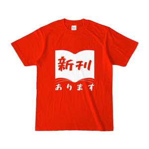 新刊がある日のTシャツ