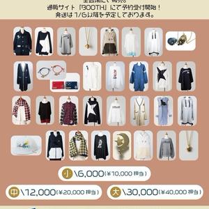 HAPPY BAG 2018-2019【大】※1月下旬以降発送予定