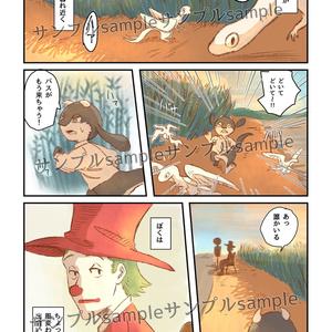 赤鼻の旅人①