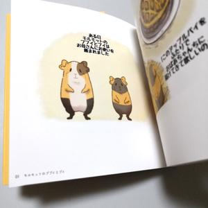絵本『モルモットのププイとプイ』