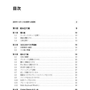 四⼈の知らなかった⾃作キーボードの世界