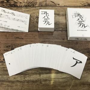 コトバーテル【製品版】