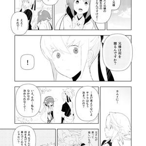 純情ローリング・バースデイ