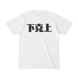 下克上 Tシャツ