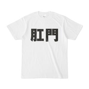 肛門Tシャツ