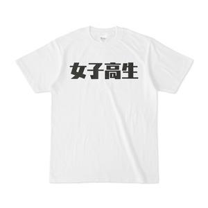 女子高生Tシャツ