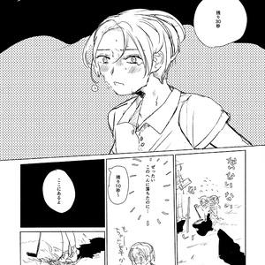 勝手な人【創作BL】