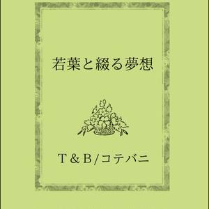 通販:◆TB|『若葉と綴る夢想』