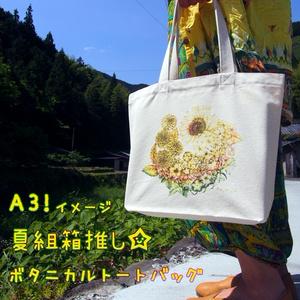 A3! イメージ 夏組箱推し☆ボタニカルトートバッグ