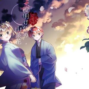 夜明け色の山茶花