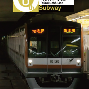 8th Subway ー有楽町線ー