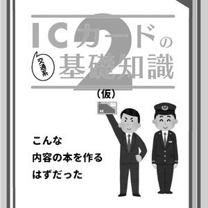 交通系ICカードの基礎知識2(仮)