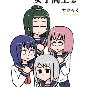 ななめ上女子高生2