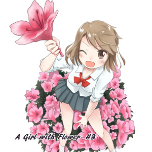 A Girl with Flower #3 ~あの子と花 3~