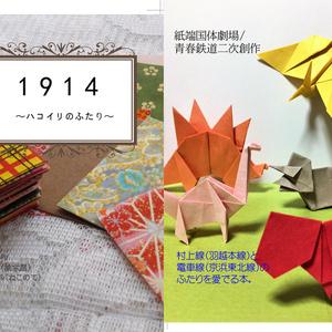 1914〜ハコイリのふたり〜