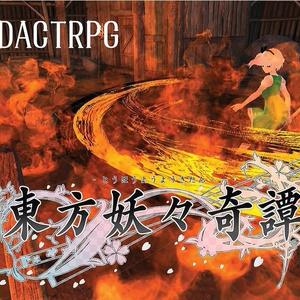 Windows7/10用アクションゲーム東方妖々奇譚(とうほうようようきたん)