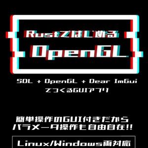 [パスワード付きDL版] RustではじめるOpenGL