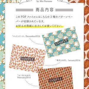 【winter Aタイプ】Chu-cool パターンペーパー