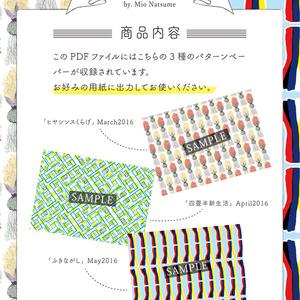【spring Aタイプ】Chu-cool パターンペーパー