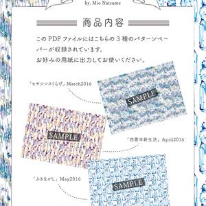 【summer Aタイプ】Chu-cool パターンペーパー