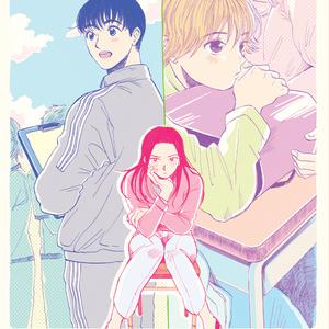 こころの愛 めのまえの恋 1・2(pdf版)