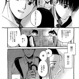 こころの愛 めのまえの恋 6(pdf版)