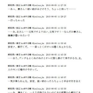 嫉妬兼堀botログ本「紅梅・嫉妬・花屋敷」
