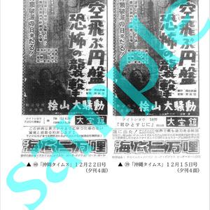 JESFTV第5号 特集「空飛ぶ円盤恐怖の襲撃」新聞広告コレクション