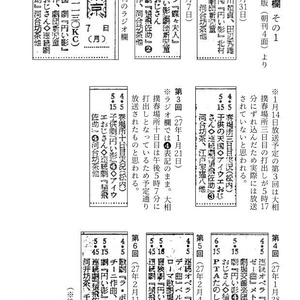 「円い影」 TBSラジオ昭和26年放送の子供向けSFドラマ脚本集 作:北村小松
