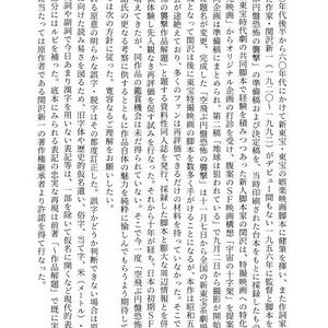 「空飛ぶ円盤恐怖の襲撃」 脚本復刻集(準備稿&決定稿) 作:関沢新一