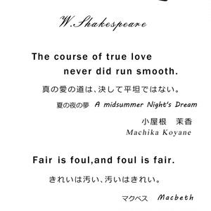 文芸同人誌 Hommage W.Shakespeare