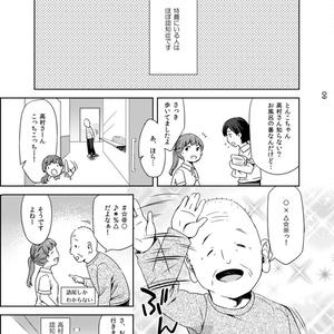 とんこちゃんの介護日誌1