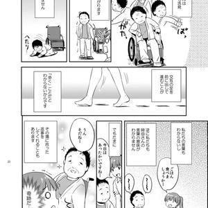 とんこちゃんの介護日誌2 「認知症、いろいろ」編