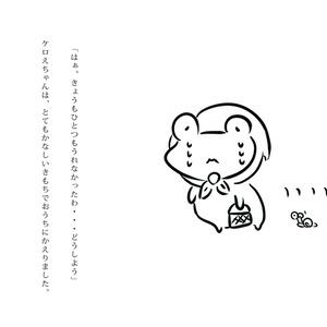 ゆるゆる絵本「マッチうりのケロえ」