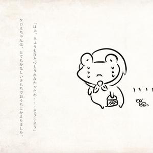 【DL販売】ゆるゆる絵本「マッチうりのケロえ」