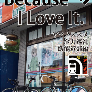 Because I Love It. No.1 ヤマノススメ全力巡礼 飯能近郊編