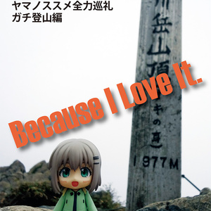 Because I Love It. No.2 ヤマノススメ全力巡礼 ガチ登山編