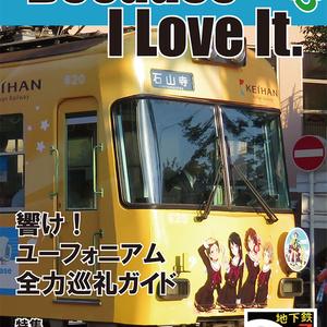 Because I Love It. No.3 響け!ユーフォニアム全力巡礼ガイド