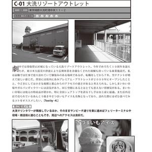Because I Love It.  No.4 ガールズ&パンツァー劇場版 全力巡礼ガイド