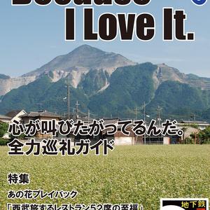 Because I Love It.  No.5 心が叫びたがってるんだ。 全力巡礼ガイド