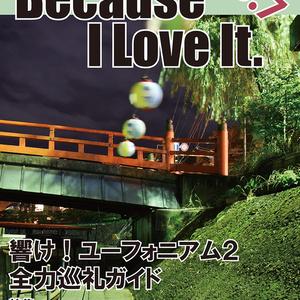 Because I Love It. No.7 響け!ユーフォニアム2 全力巡礼ガイド