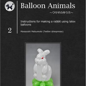 Balloon Animals~ウサギの作り方~