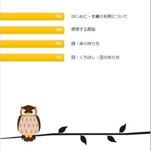 バルーンアートの作り方~フクロウの作り方~