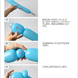 Balloon Animals~ヤドカリの作り方~
