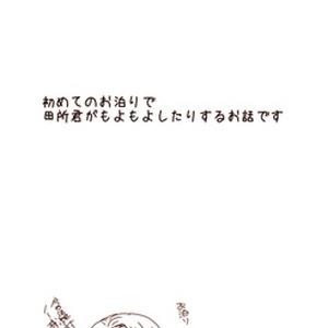 【PDF】はじめてのはなし・前編(データ版)