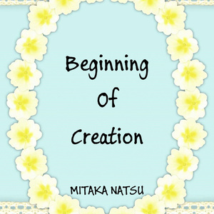 短編小説・詩集「Beginning of Creation」