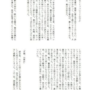 【J庭43】BL小説「ボクの春ヲ キミに捧グ」